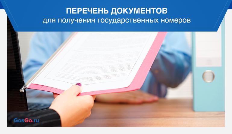 Перечень документов для получения государственных номеров