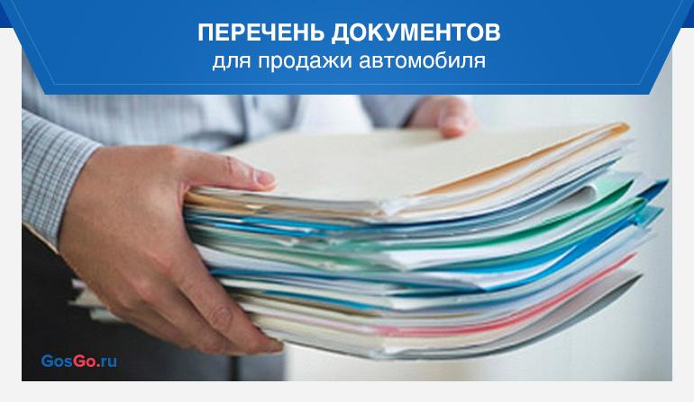 Перечень документов для продажи автомобиля