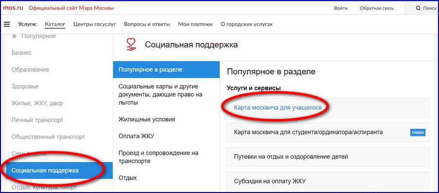"Перейти к разделу ""Карта москвича студента"""