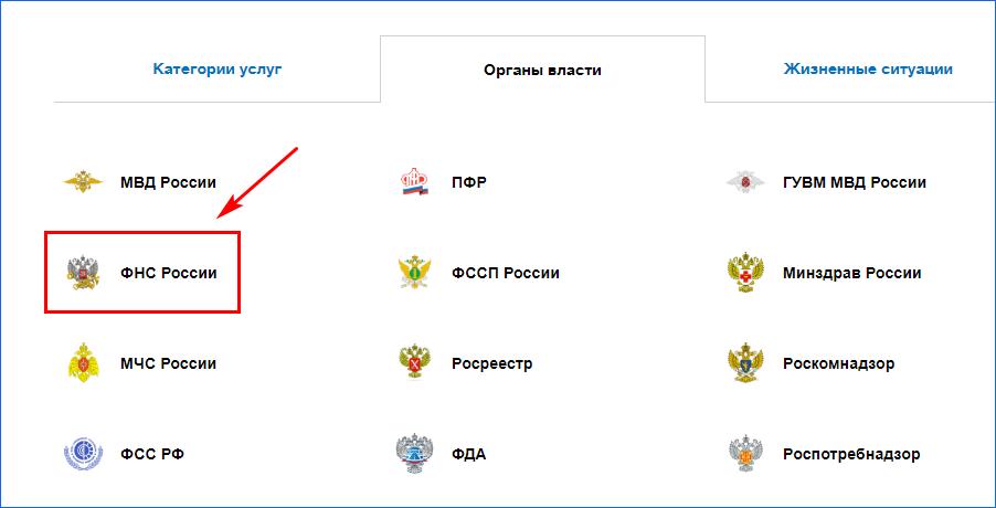 """Перейти в категорию """"ФНС Россия"""""""