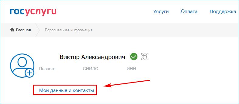 """Переход к """"Мои данные и контакты"""""""