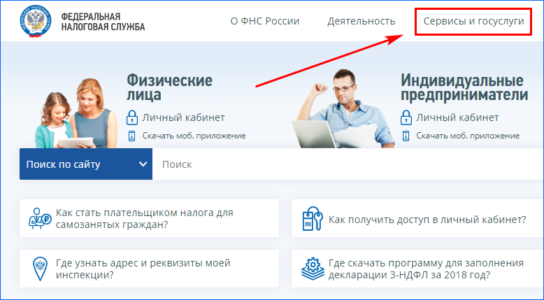 Переход к сервисам и услугам на портале ФНС