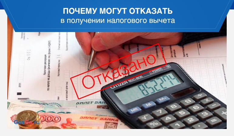 Почему могут отказать в получении налогового вычета