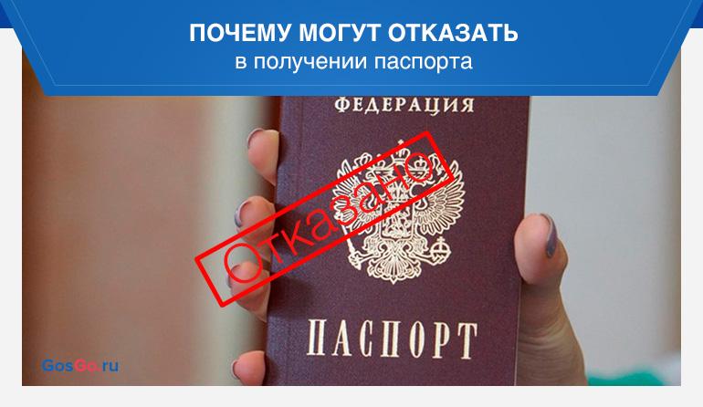 Почему могут отказать в получении паспорта