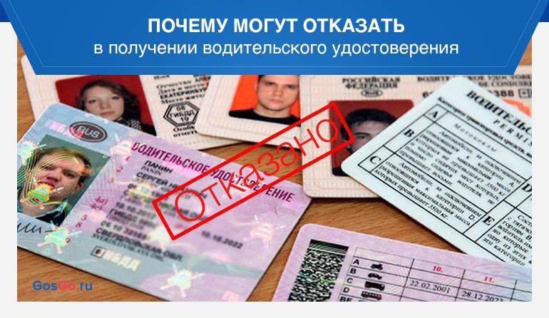 Почему могут отказать в получении водительского удостоверения