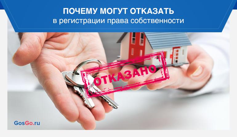 Почему могут отказать в регистрации права собственности