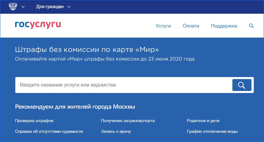 Подача заявки через портал государственных услуг