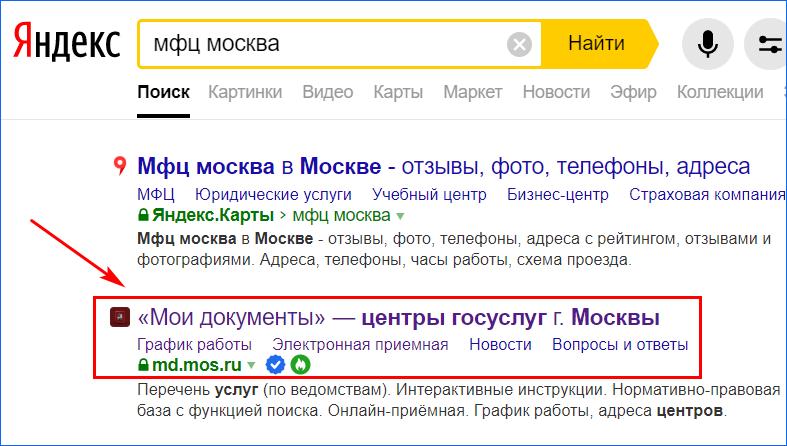 Поиск сайта МФЦ в интернете
