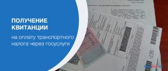 Получение квитанции на оплату транспортного налога через госуслуги