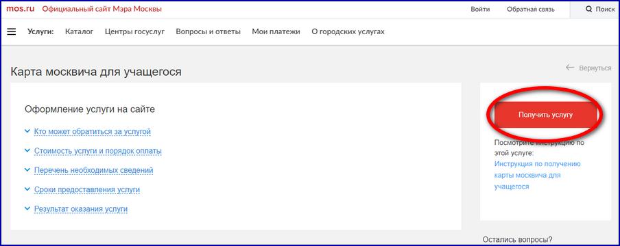 Получение услуги на сайте mos.ru