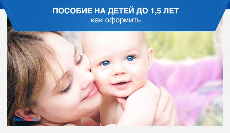 пособие на детей до 1,5 лет