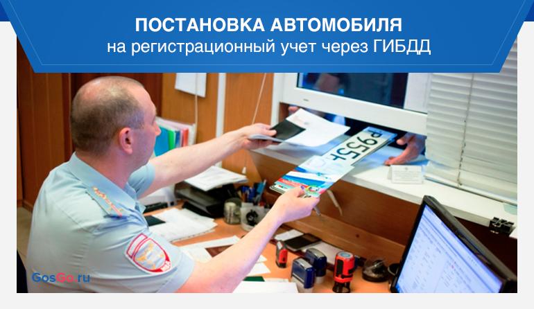 постановка автомобиля на регистрационный учет через ГИБДД