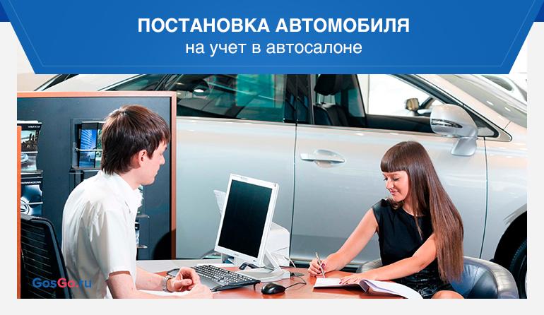 Постановка автомобиля на учет в автосалоне
