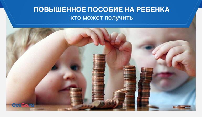повышенное пособие на ребенка