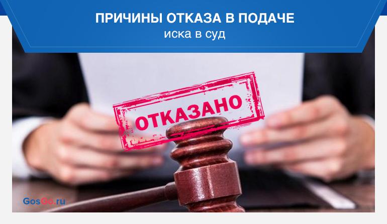причины для отказа подачи иска в суд