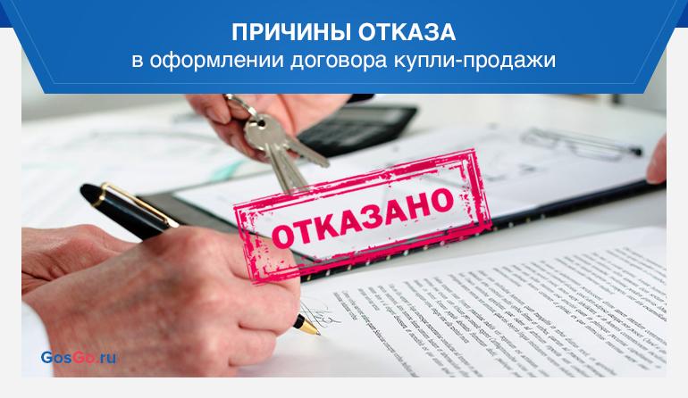 Причины отказа в оформлении договора купли-продажи