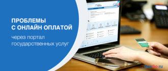 Проблемы с онлайн оплатой через портал государственных услуг