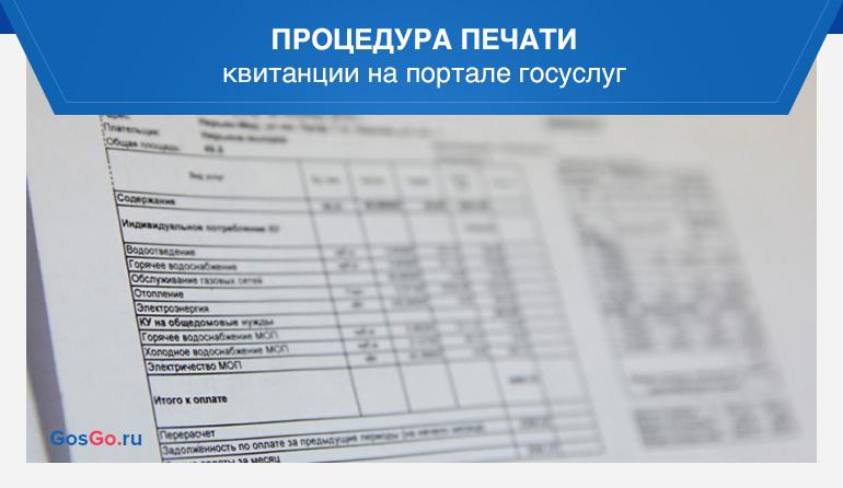 Процедура печати квитанции на портале госуслуг
