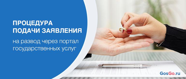 Процедура подачи заявления на развод через портал государственных услуг
