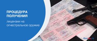 Процедура получения лицензии на огнестрельное оружие