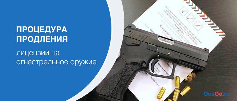 Процедура продления лицензии на огнестрельное оружие