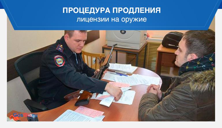 Процедура продления лицензии на оружие