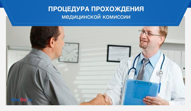 Процедура прохождения медицинской комиссии