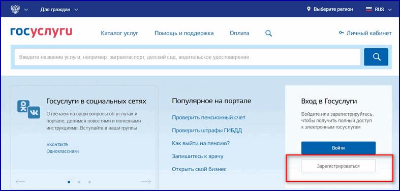 Процедура регистрации на портале государственных услуг
