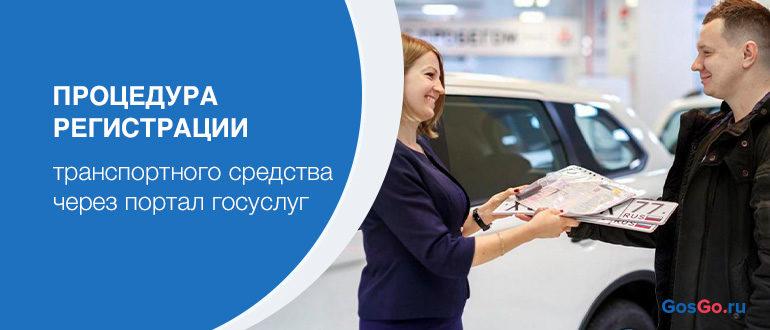 Процедура регистрации транспортного средства через портал госуслуг