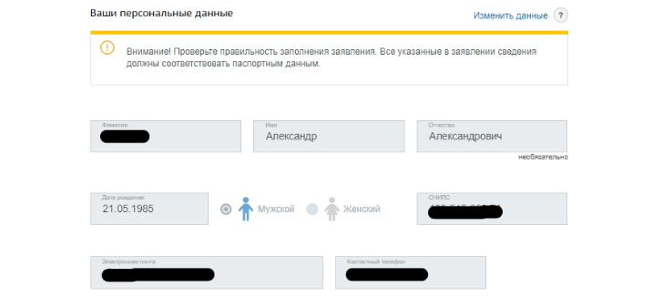 Проверка и редактирование персональных данных