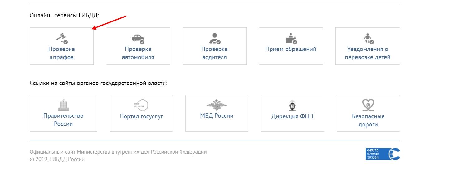Проверка штрафов на портале ГИБДД