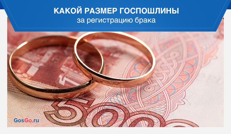 размер госпошлины за регистрацию брака