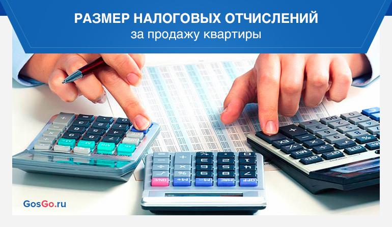 Размер налоговых отчислений за продажу квартиры
