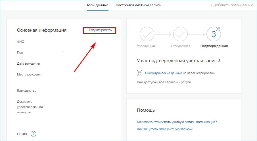 Редактирование профиля и персональных данных