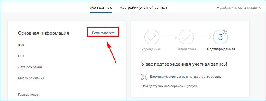 """Редактирование раздела """"Мои данные"""""""