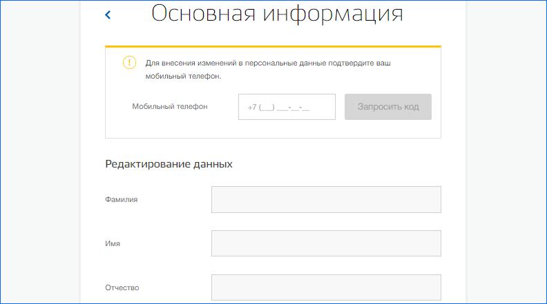 Редактировать анкету портала госуслуги