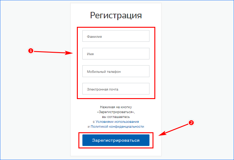 Регистрация личного кабинета на портале гос услуг