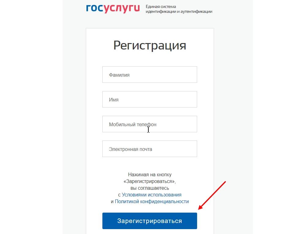 Регистрация в системе самоуправления на портале государственных услуг