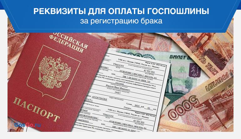 реквизиты для оплаты госпошлины за регистрацию брака
