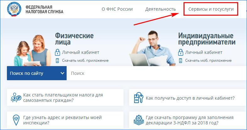 Сервисы и услуги на сайте ФНС России