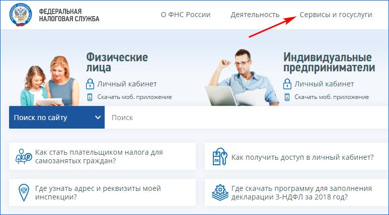 Сервисы сайта налоговой службы