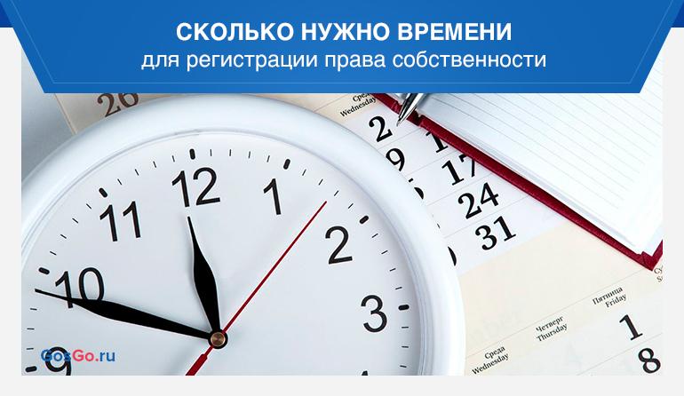 Сколько нужно времени для регистрации права собственности