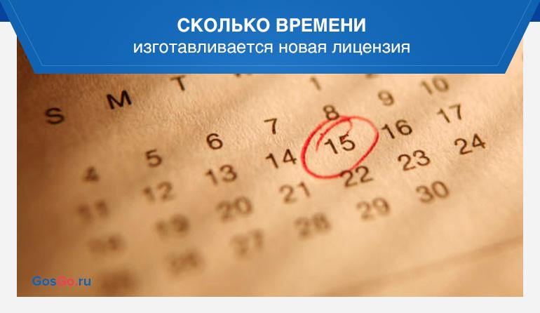 Сколько времени изготавливается новая лицензия