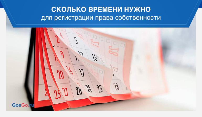 Сколько времени нужно для регистрации права собственности