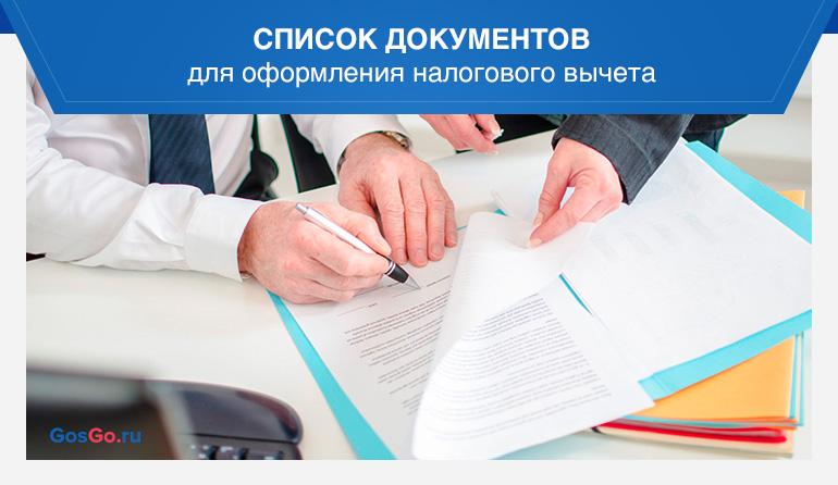 Список документов для оформления налогового вычета