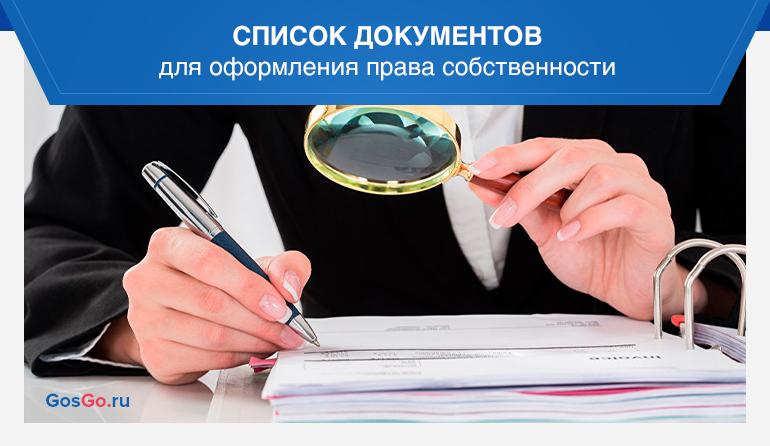 Список документов для оформления права собственности