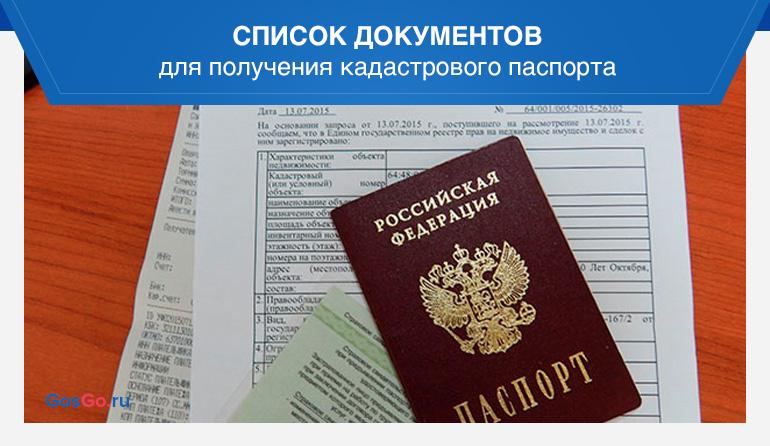 Список документов для получения кадастрового паспорта