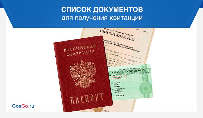 Список документов для получения квитанции