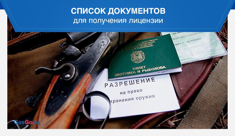 Список документов для получения лицензии