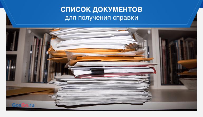 Список документов для получения справки